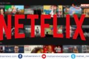 नेटफ्लिक्सचा सुपर धमाका, 17 चित्रपट होणार रिलीज