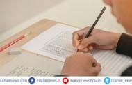 सेट परीक्षेसाठी अर्ज भरण्याच्या मुदतीत वाढ, आता 29 जानेवारीपर्यंत अर्ज भरता येणार