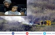 प्रसिद्ध बास्केटबॉल खेळाडू कोबी ब्रायनचा 13 वर्षीय मुलीसह हेलिकॉप्टर अपघातात मृत्यू
