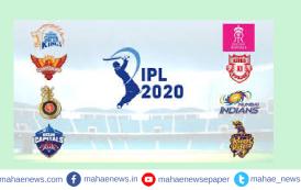 'IPL 2020' २९ मार्च पासून सुरु...फायनल सामना रंगणार २४ मे रोजी मुंबईत...