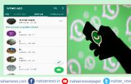 WhatsApp स्टेटसमधले आवडलेले फोटो आणि व्हिडीओ सेव्ह करा तेही फिचर शिवाय...