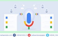 'गुगल व्हॉइस सर्च' चा उपयोग आहे मजेशीर आणि फायदेशीर...