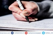 महाराष्ट्र आरोग्य विज्ञान विद्यापीठाच्या अंतिम वर्षाच्या परीक्षांचे वेळापत्रक जाहीर