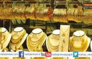 बारामतीत एकाच दिवसात 3 करोड रुपयांची सोने खरेदी