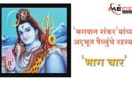 Mahashivratri : भगवान शंकर महादेव यांच्या अद्भूत शक्तीशाली पैलुंचे रहस्य !