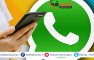 'Whatsapp' वापरावर येणार 'हे' निर्बंध