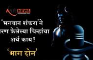 Mahashivratri : भगवान शंकराने धारण केलेल्या चिन्हांचा अर्थ काय ?