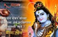 Mahashivratri : भगवान महादेवाच्या शिवलिंगाला अर्ध प्रदक्षिणाच का घातली जाते?
