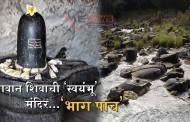 Mahashivratri : भगवान शिवाची स्वयंभू मंदिर
