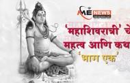 Mahashivratri : महाशिवरात्रीचे महत्व आणि कथा