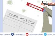 #Coronavirus: कोरोना चाचणीसाठी ऑनलाईन बुकिंग सुरू होणार, घरातूनच करणार 'सॅम्पल' जमा...'या'कंपनीची तयारी!