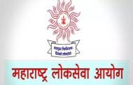 महाराष्ट्र लोकसेवा आयोगामार्फत 1 आणि 22 नोव्हेंबरला होणा-या परीक्षा  ढकलल्या पुढे