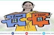 देशातील सार्वजनिक क्षेत्रातील 6 बँकांचे आजपासून 4 बँकांमध्ये  विलिनीकरण