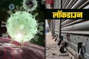शनिवार रविवार विकेंड शटडाऊन,ओडिशा,उत्तराखंड राज्यांचा निर्णय