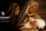 'महंमद : द मेसेंजर ऑफ गॉड' प्रदर्शनापूर्वीच वादाच्या भोवऱ्यात