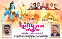 आमदार महेश लांडगे यांची गर्जना : एक ही नारा एक ही नाम... जय श्रीराम, जय श्री राम..!