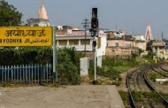 अयोध्येच्या राम मंदिराप्रमाणेच अयोध्येच्या रेल्वे स्थानकाचाही होणार कायापालट