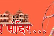 राम मंदिर भूमिपूजनाच्या जल्लोषावर निर्बंध, अहमदनगरमधील मनसेच्या पदाधिकाऱ्यांना नोटीसा