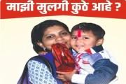 जम्बो कोविंड सेंटरमधून मुलगी बेपत्ता?, लेकीसाठी 'या' माऊलीवर उपोषणाची वेळ