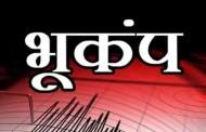 भूकंप! पालघर जिल्हा पुन्हा भूकंपाच्या धक्क्यांनी हादरला, 3.5 रिश्टेर स्केल तीव्रता