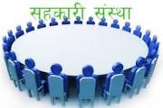 सहकारी संस्थांच्या वार्षिक सर्वसाधारण सभांसाठी 31 मार्चपर्यंत मुदतवाढ