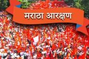 Maratha Reservation | १० ऑक्टोबरला महाराष्ट्र बंदची हाक