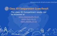 #CBSE2020RESULTS: Class XII Compartment Exam Results जाहीर; अधिकृत संकेतस्थळावर पहा मार्क्स