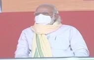 पंतप्रधान नरेंद्र मोदी बिहार मधील निवडणूक रॅलीसाठी सासाराम मधील बियाडा मैदानावर दाखल