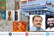 GOOD NEWS : पिंपरी-चिंचवडमध्ये साकारणार ललित कला अकादमी!
