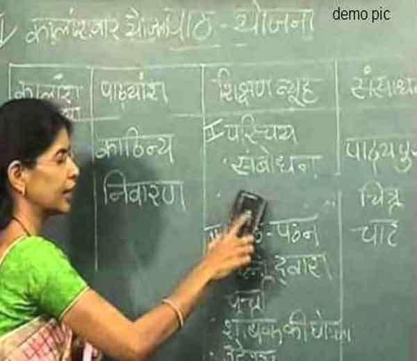 गुड न्यूज: विनाअनुदानित शाळांना शिक्षक भरतीसाठी अनुदान मिळणार- सरकारचा निर्णय