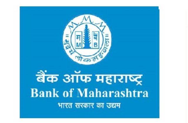 महाराष्ट्र बँक अधिकाऱ्यांची अटक अयोग्य