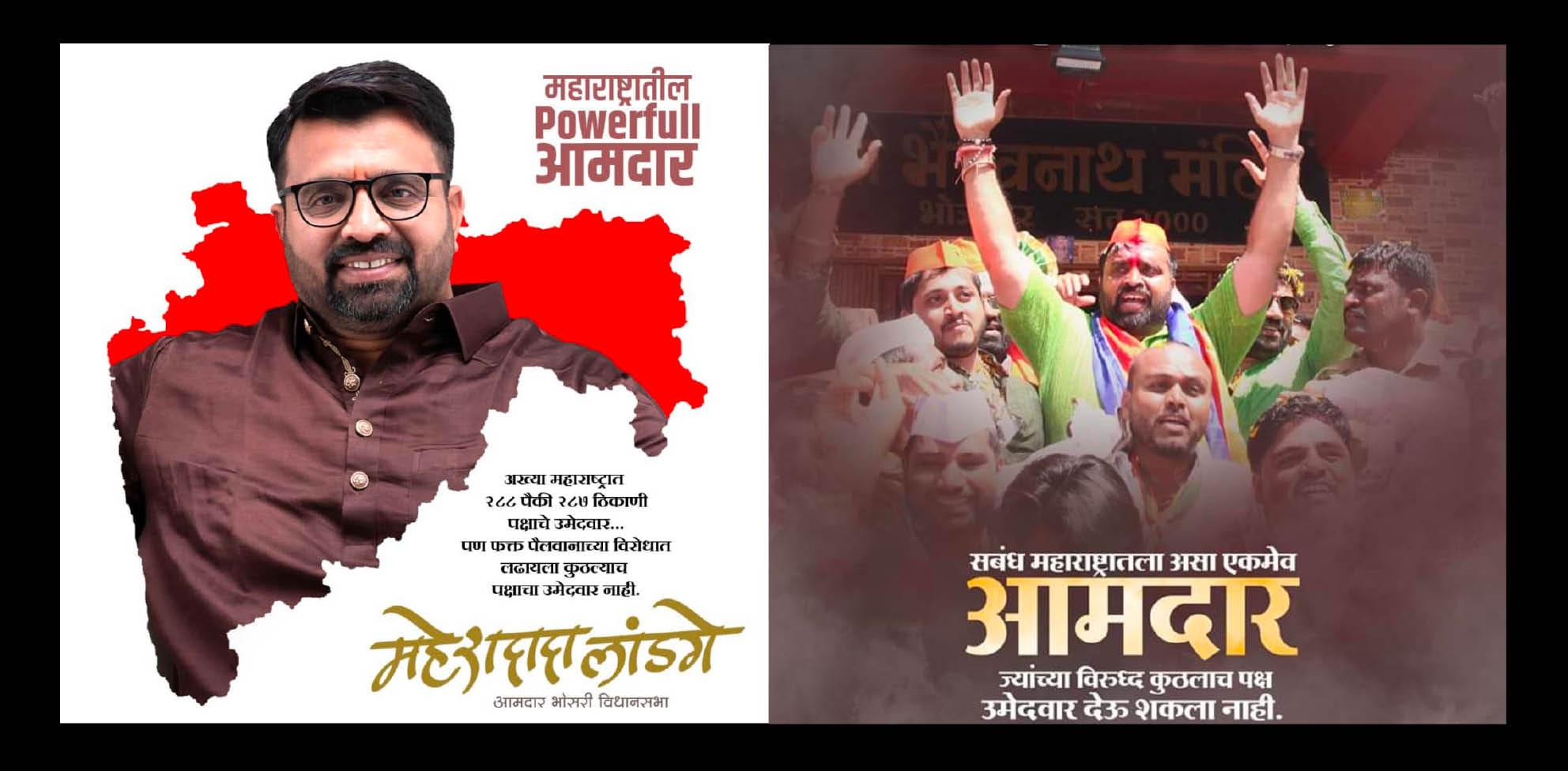 भोसरीचे राजकारण फिरलंय : पाच वर्षांपूर्वी 'उनका टाईम था'…आता 'महेश लांडगे का दौर आया है..!'