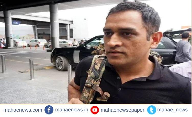 कोलकाता एअरपोर्टवर धोनीबरोबर झाली 'ही' गोष्ट, प्रशासनाने सामानालाही हात लावू दिला नाही