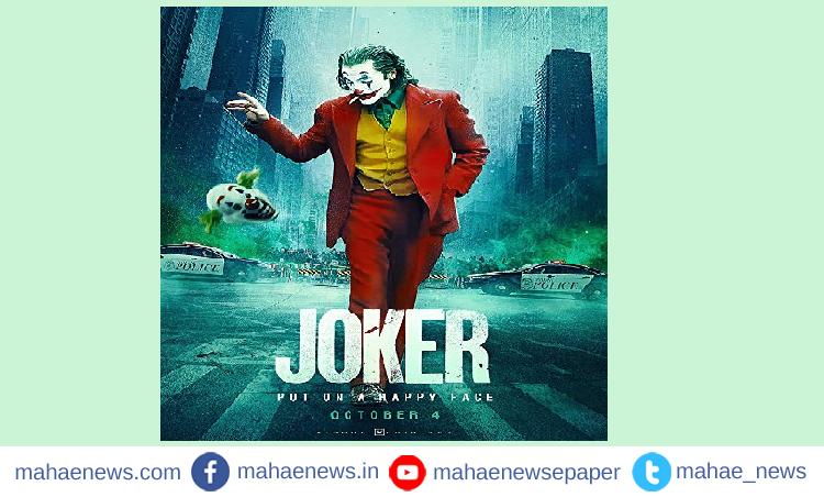 ऑस्कर चित्रपट पुरस्करांची नामांकने जाहीर...'जोकर'ला मिळाले तब्बल 11 नामांकने...