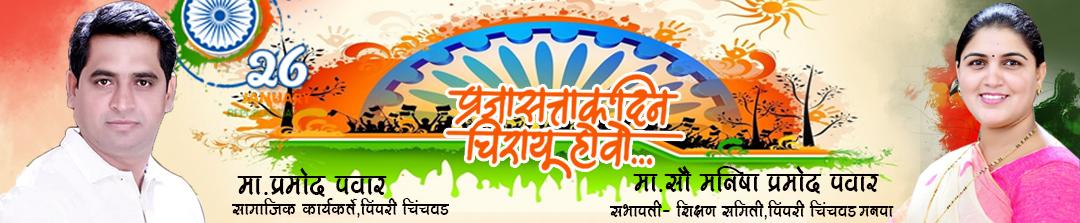 Pramod Pawar.jpg