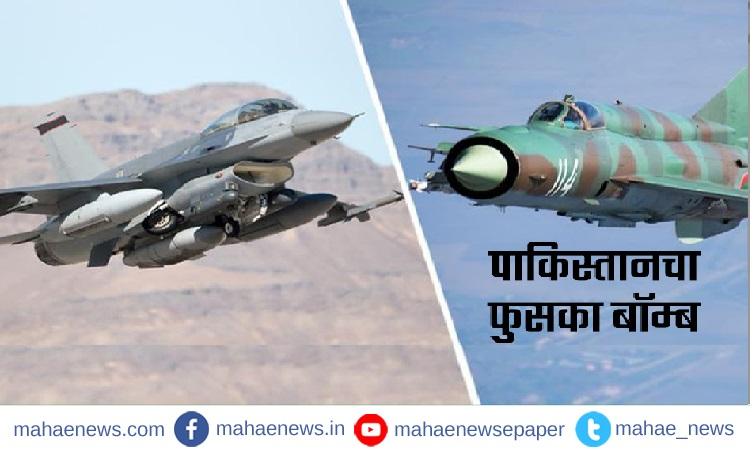 फुसके बॉम्ब! प्रत्युत्तर देताना पाकिस्तानी फायटर विमानांची झाली होती फजिती