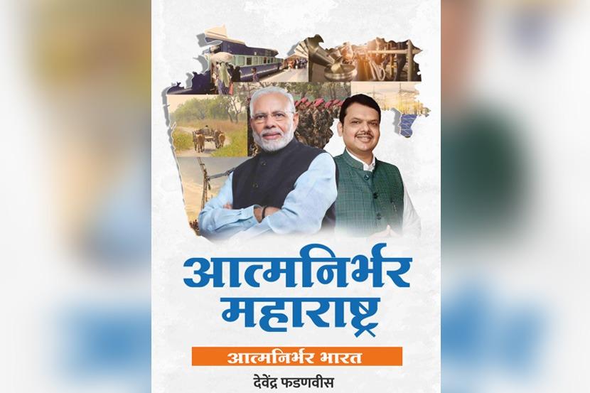 Devendra-Fadnavis-new-book-aatmnirbhar-maharashtra-aatmnirbhar-bharat
